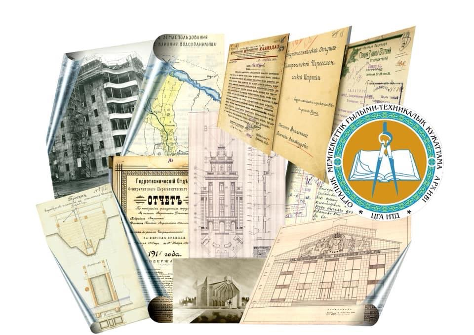 Орталық мемлекеттік ғылыми-техникалық құжаттама архиві РММ - на weekend.bugin.kz