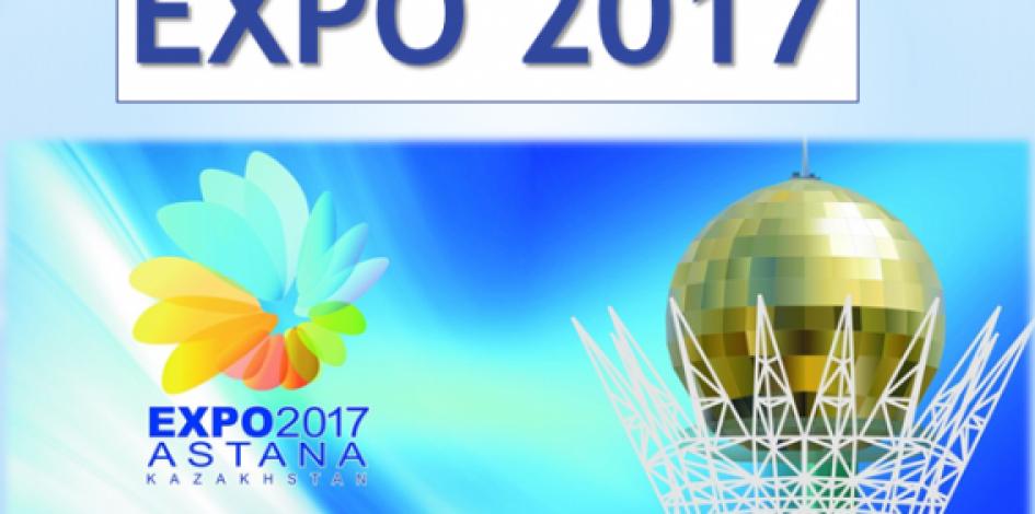 ЕХРО-2017 - на finance.bugin.kz