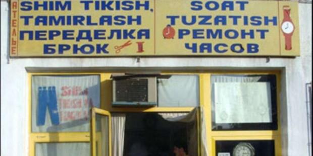 Өзбекстанда ұлттық тілді дамытатын мемлекеттік орган құру ұсынылды - на bugin.kz