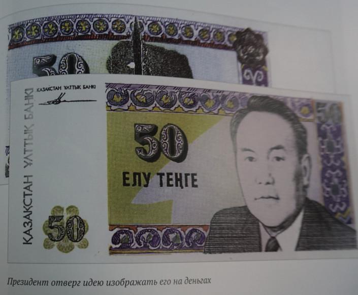 Ұлттық валютаға өзінің портреті салынған нұсқаны Елбасы қабылдамаған - на finance.bugin.kz