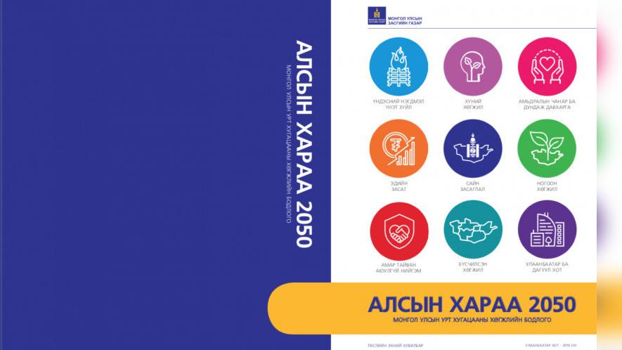 Моңғолия Қазақстанның үлгісінде «2050 стратегиясын» жасады: халықтың табысын 15 мың доллар етпек - на politic.bugin.kz