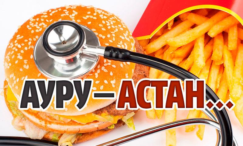 Ауру - астан - на health.bugin.kz