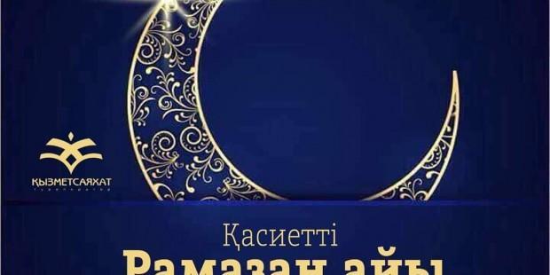Он екі айдың сұлтаны Рамазан - на bugin.kz