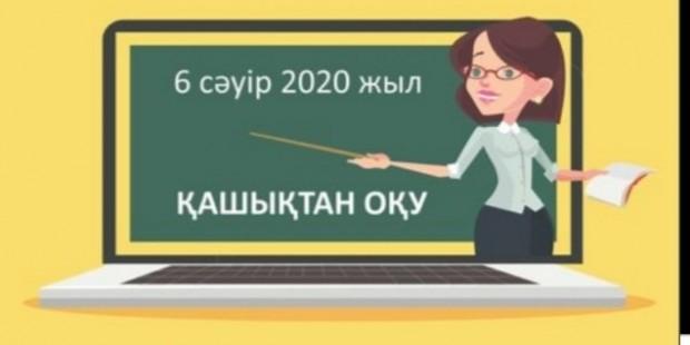 Қашықтықтан оқу - мәселе - на bugin.kz
